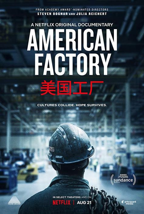 American Factory Poster